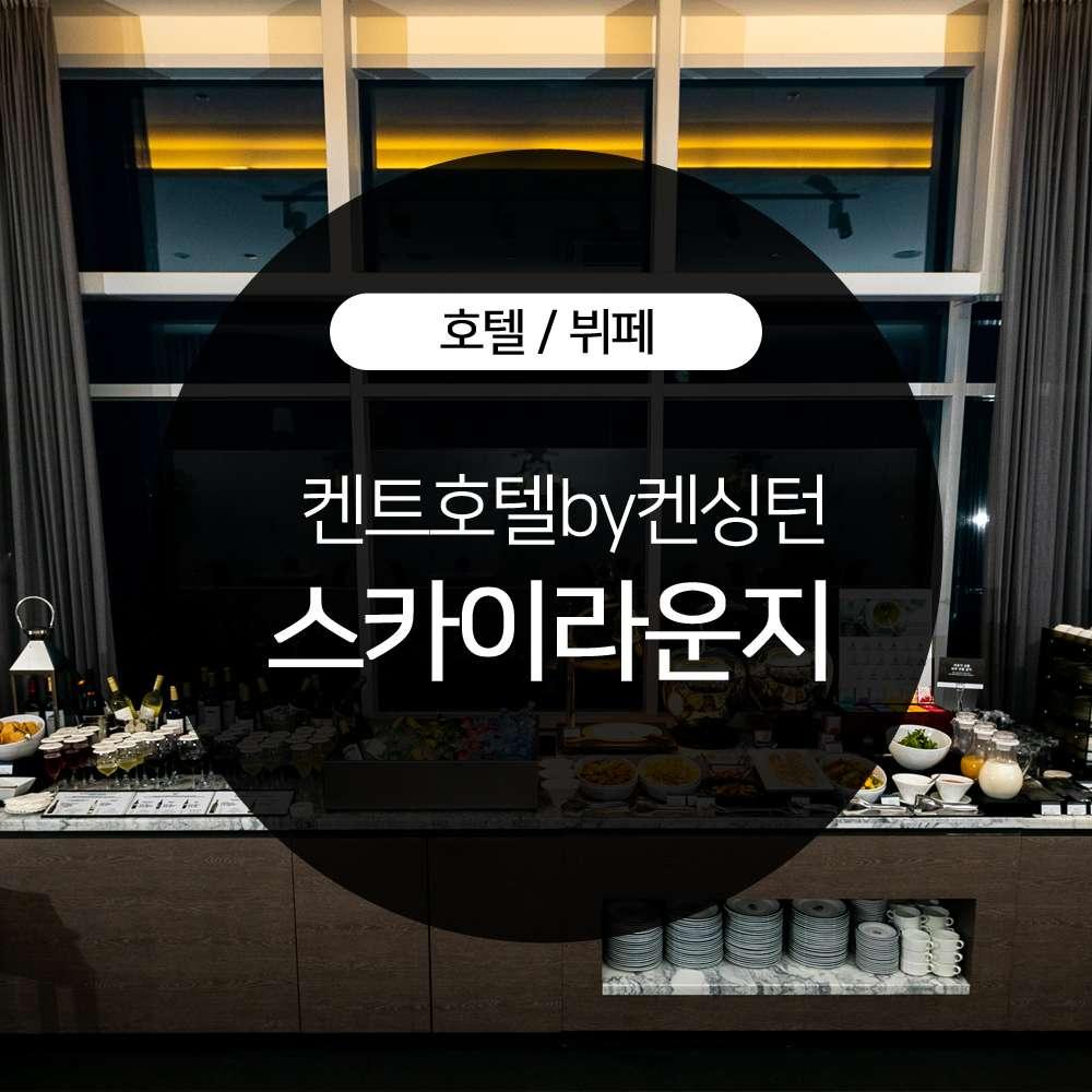 [부산] 켄트호텔 by 켄싱턴 스카이라운지 브런치 식사권