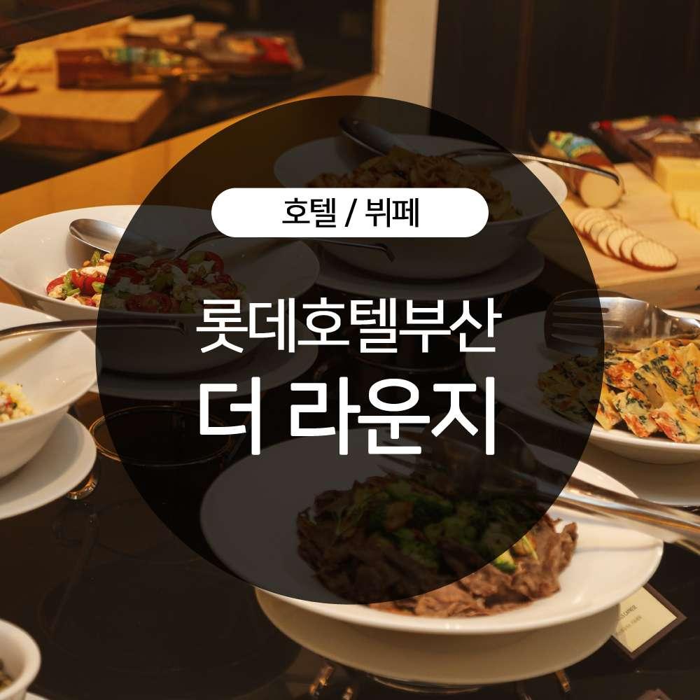 [부산] 롯데호텔 부산 더 라운지 앤 바