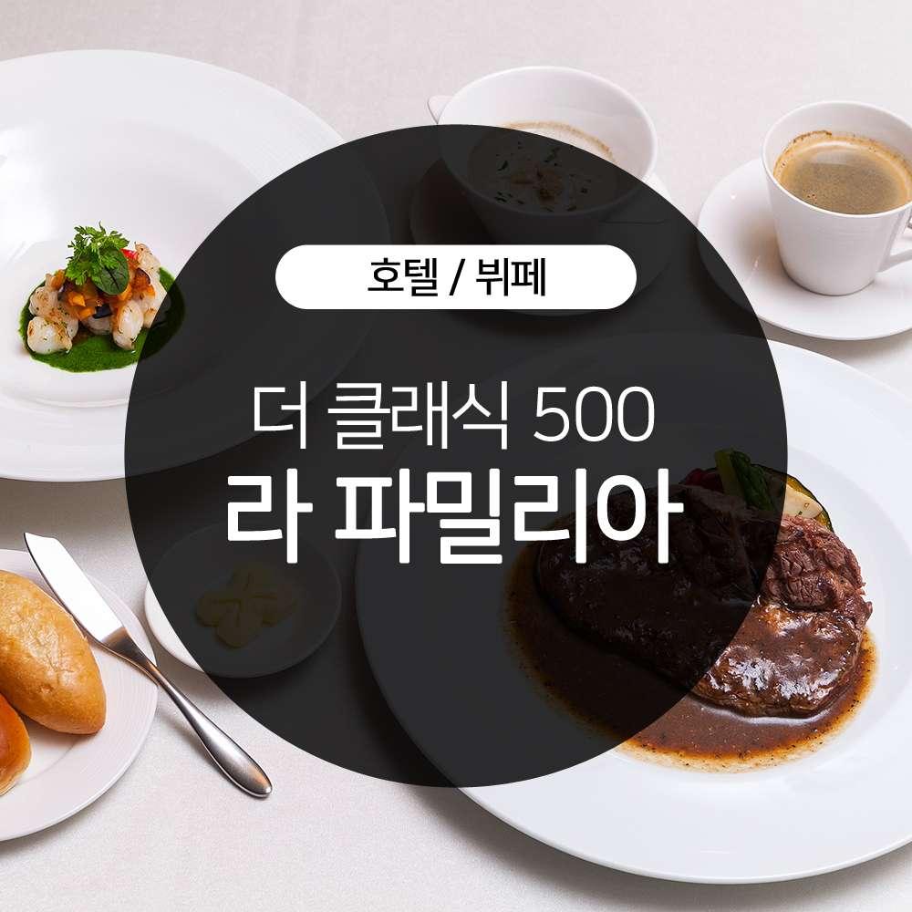 [서울] 더 클래식 500 라 파밀리아 런치 식사권