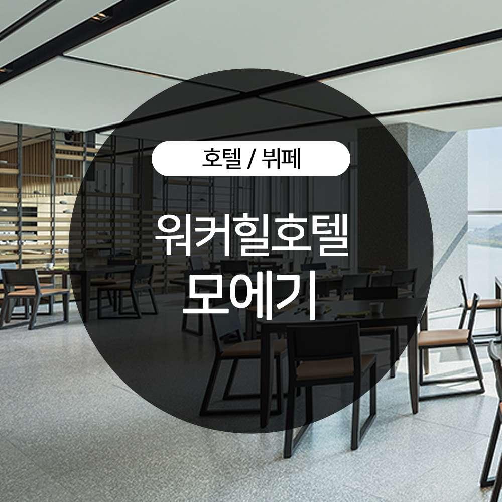 [강동] 워커힐 호텔 모에기 런치 오마카세 식사권
