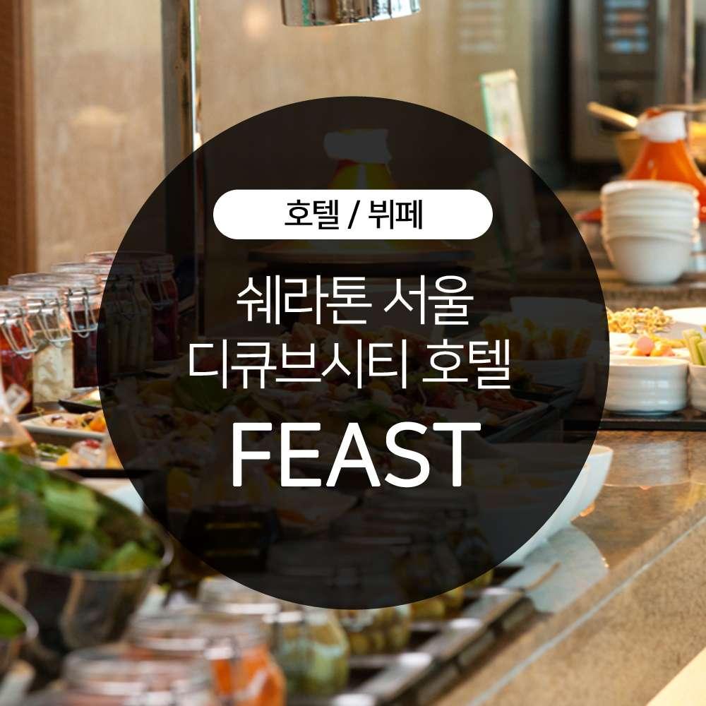 [신도림] 쉐라톤 서울 디큐브시티 호텔 FEAST 뷔페권