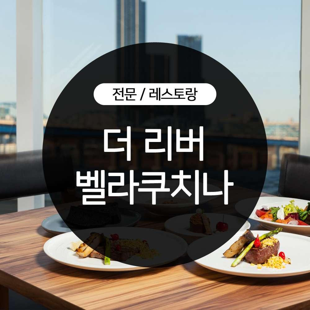 [서초] 더 리버 벨라쿠치나 식사권