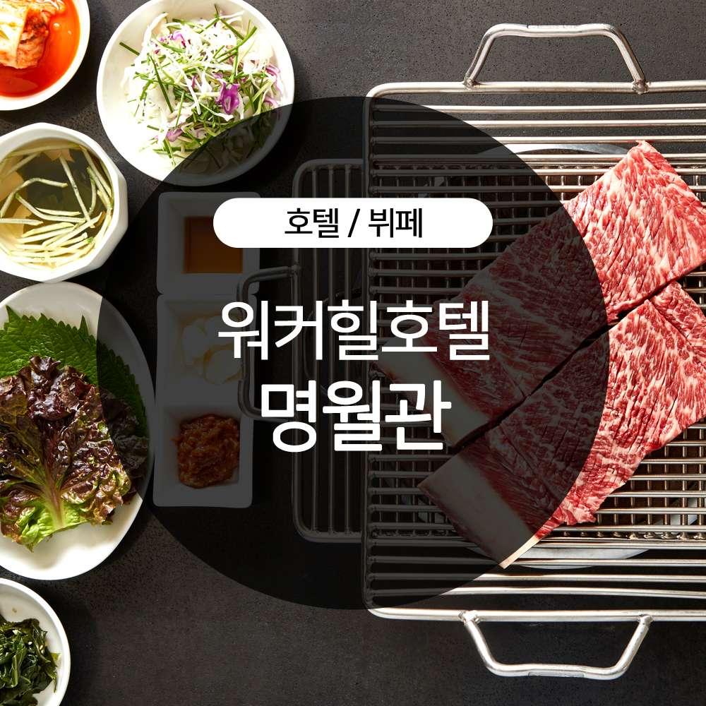 [강동] 워커힐 호텔 명월관 점심특선 식사권