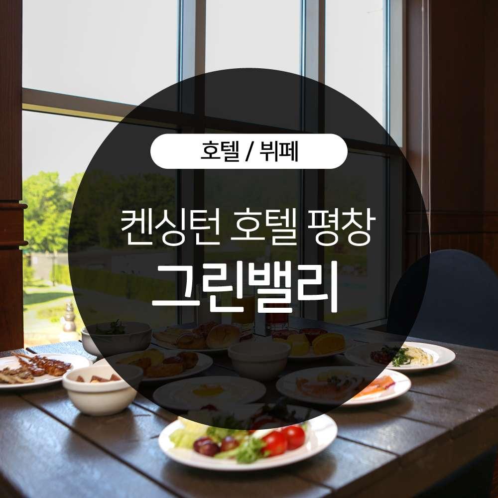 [강원/평창] 켄싱턴 호텔 평창 그린밸리 뷔페권