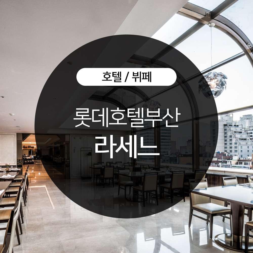 [부산] 롯데호텔부산 라세느 뷔페권