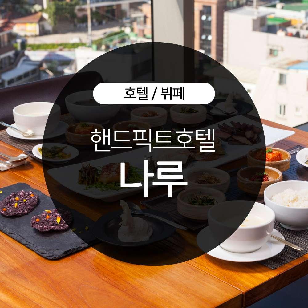 [서울/동작] 핸드픽트호텔 나루 주중 식사권