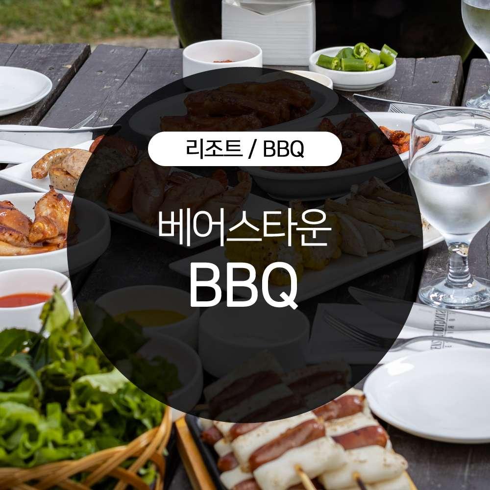[포천] 베어스타운 카페테리아 디너BBQ 식사권