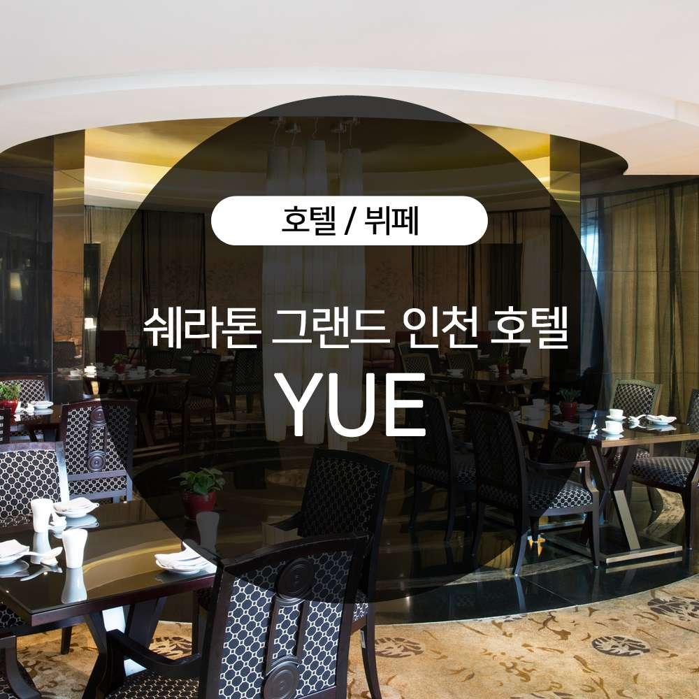 [인천] 쉐라톤 그랜드 인천 호텔 중식당 유에 런치 식사권