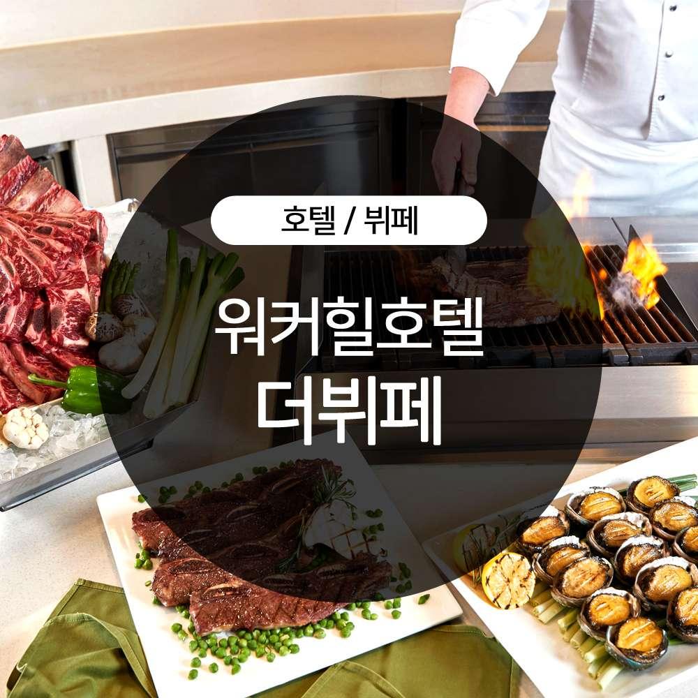 [강동] 워커힐 호텔 더뷔페 식사권