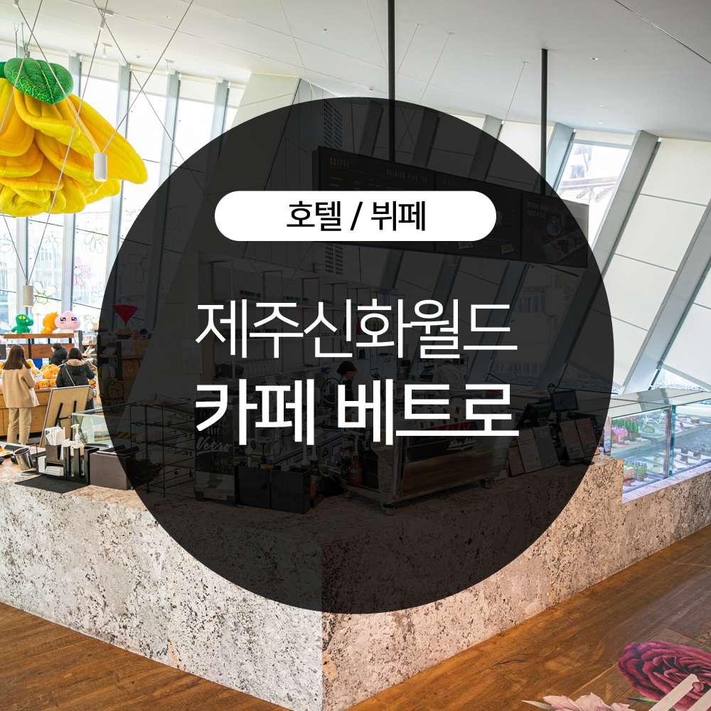 [제주] 제주신화월드 카페 베트로 세트 메뉴권