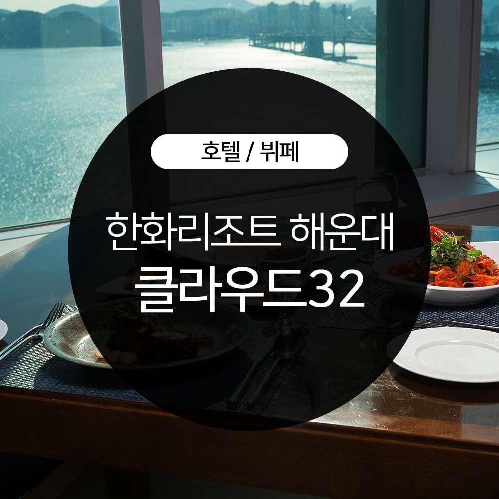 [해운대] 한화리조트 해운대 클라우드32 식사권
