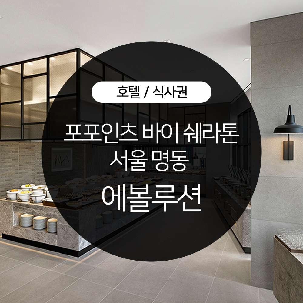 [서울] 포포인츠 바이 쉐라톤 서울 명동 에볼루션 주말 런치 식사권