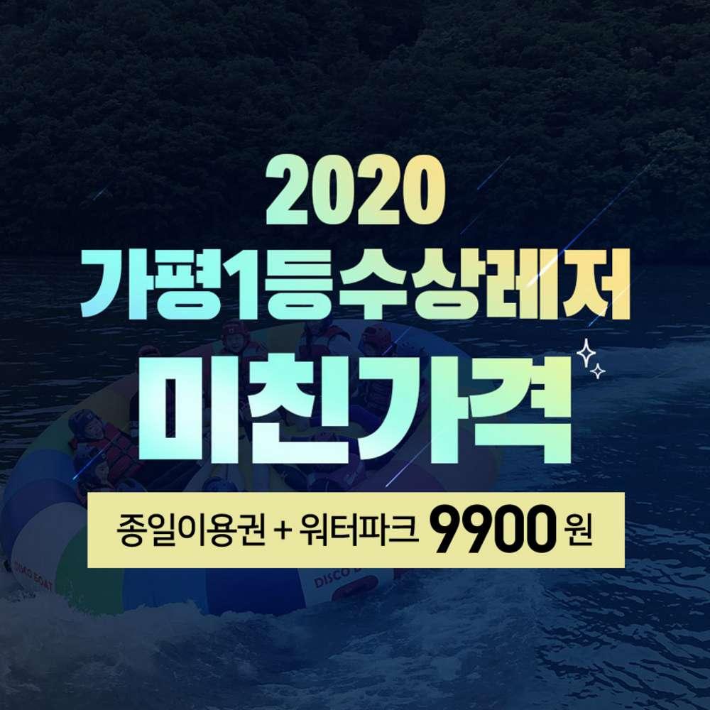 [가평] [춘천, 가평, 수상레저 단독특가]가평1등수상 수상레저 특가상품