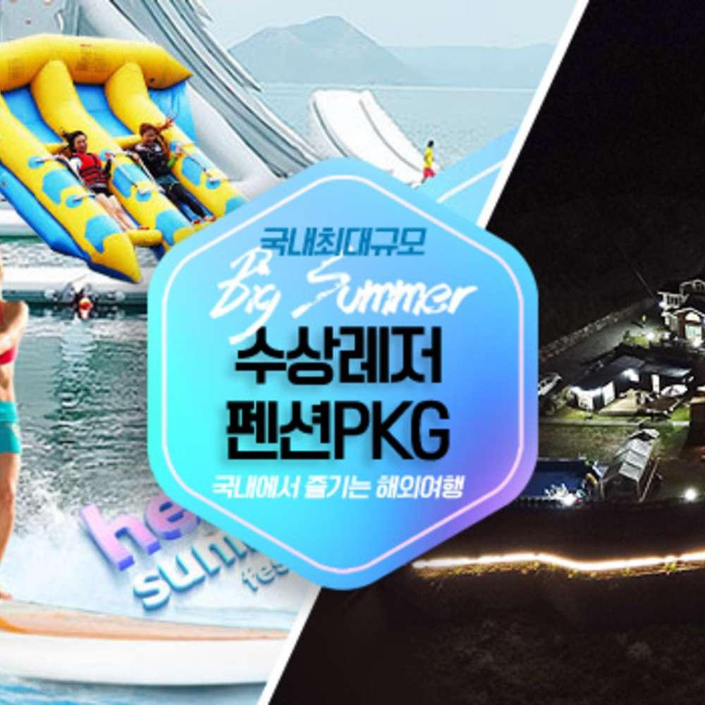 [경기가평] 가평수상레저 K1수상레저+모리하우스 독채펜션 여행