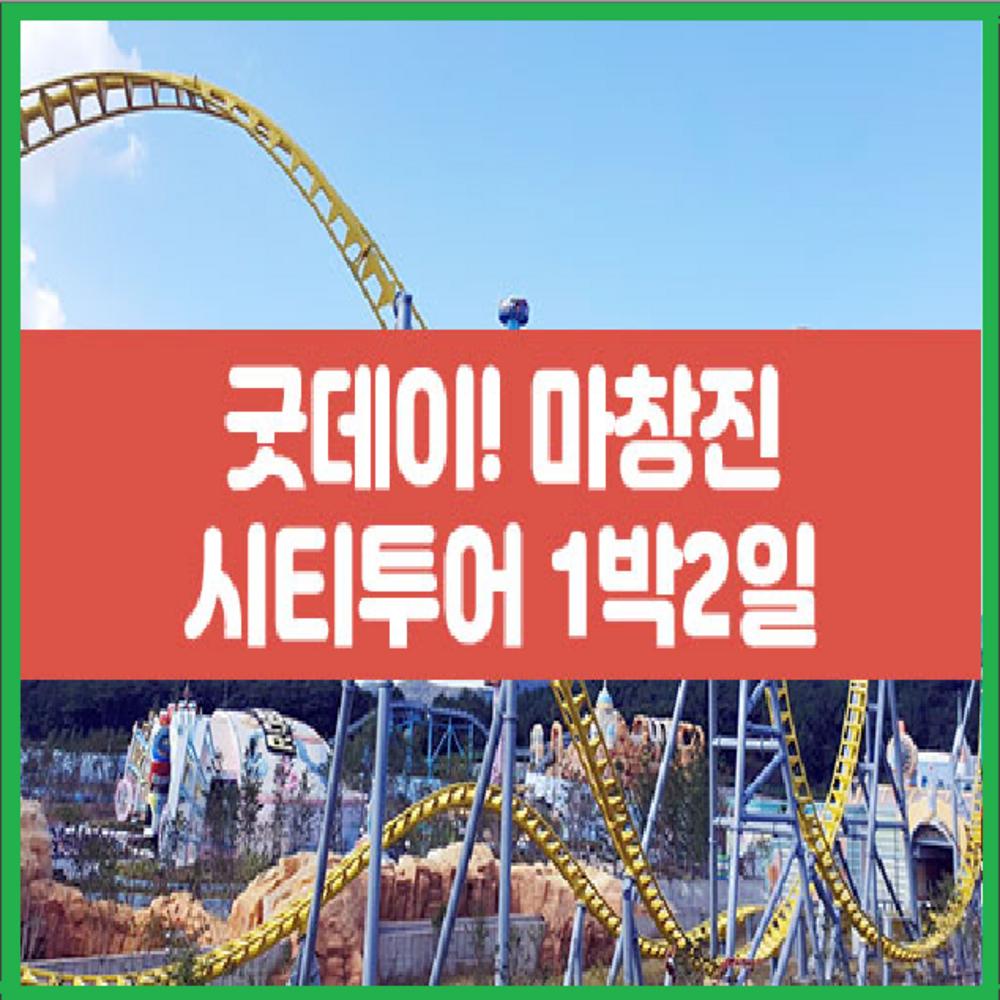 [경상] ★대구/경북出★굿데이! 마창진 시티투어 1박2일