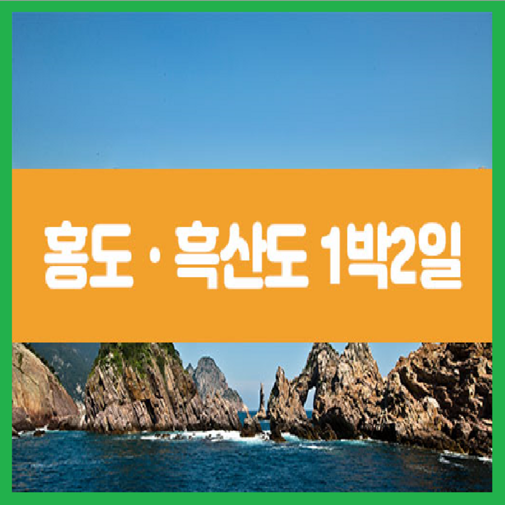 [전라] ★대구/신경주出★홍도+흑산도 1박2일