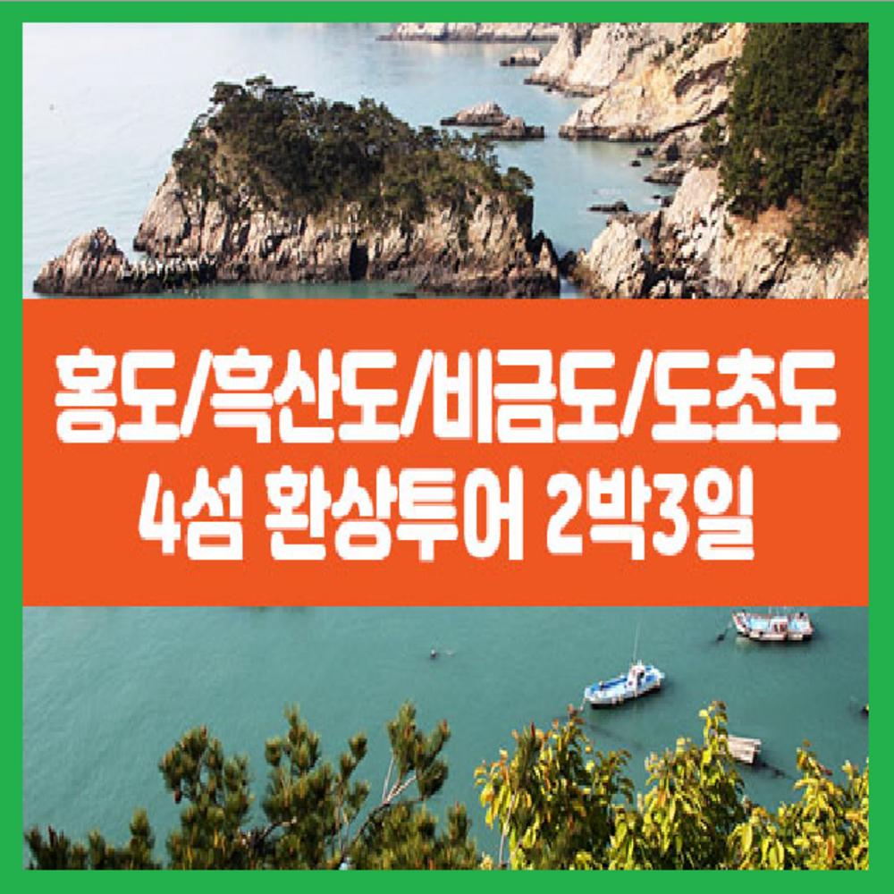 [전라] ★대구/신경주出★홍도+흑산도+비금도+도초도 2박3일