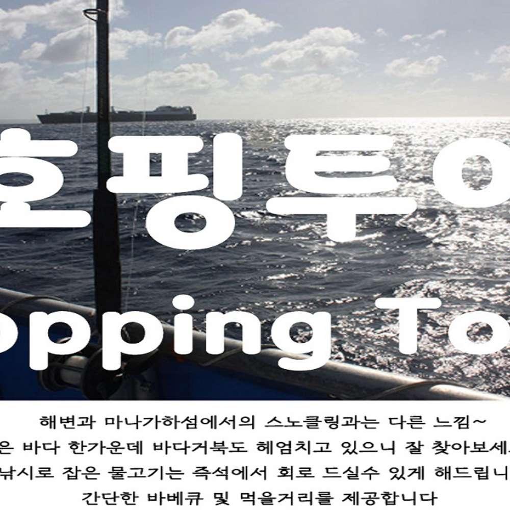 [사이판 호핑투어] 사이판 호핑 투어! 사이판 바다위에서 즐기는 액티비티 체험! (2명이상구매가능)