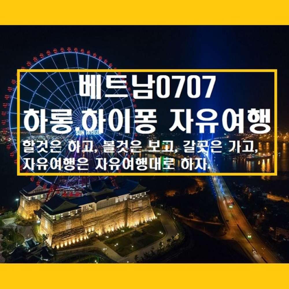 [베트남 하롱베이] 베트남0707.인천출발.하롱베이자유여행(호텔크루즈포함).하이퐁여행.베트남자유여행.베트남여행