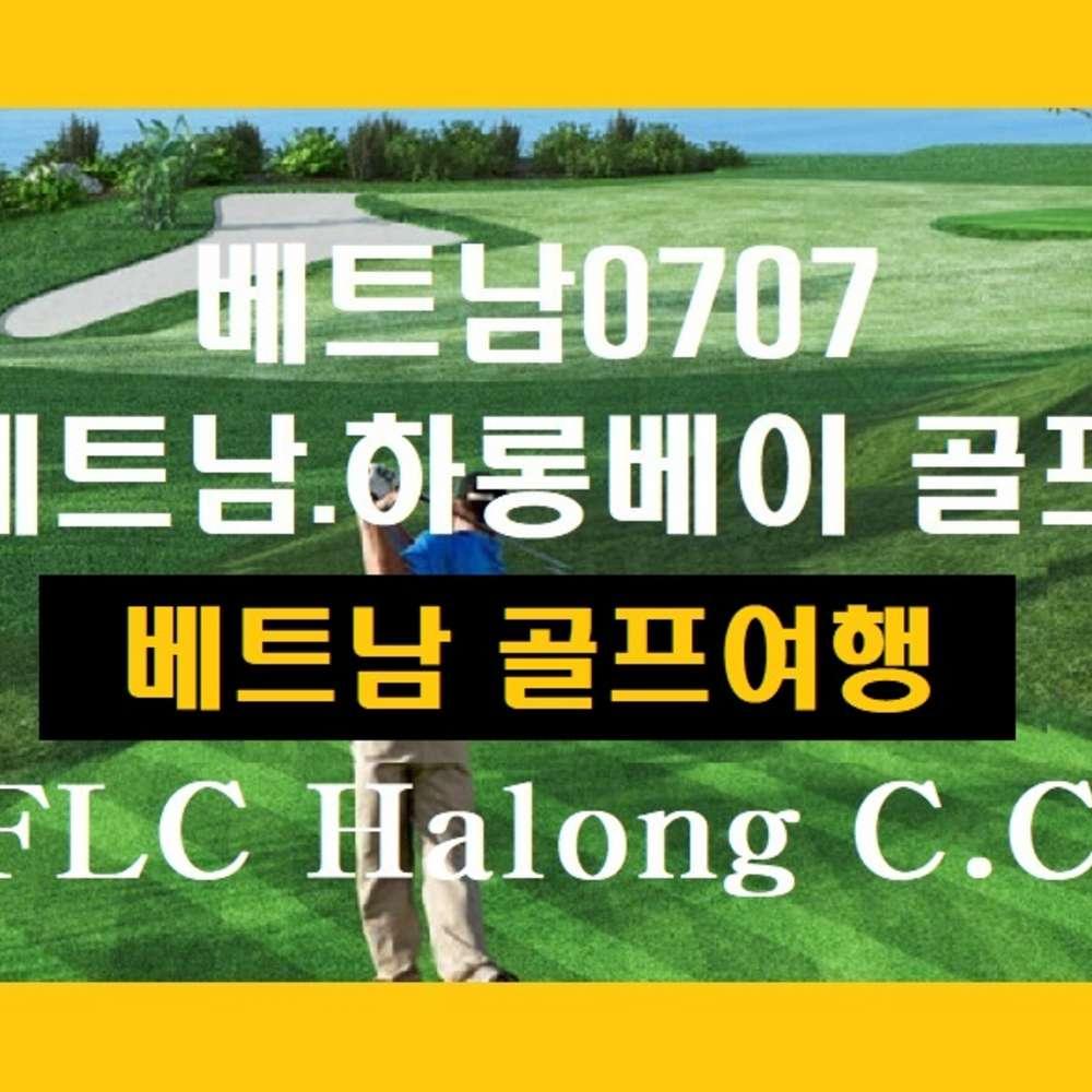 [베트남하롱베이 골프] 베트남0707.인천출발.베트남골프여행.하롱베이골프여행.3박5일골프여행.