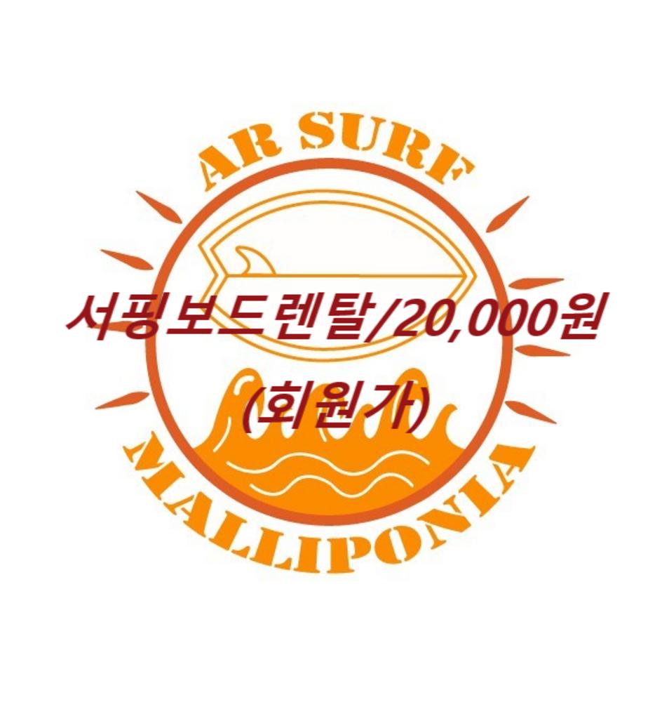 [서해 만리포] AR SURF 서핑보드 렌탈 서비스