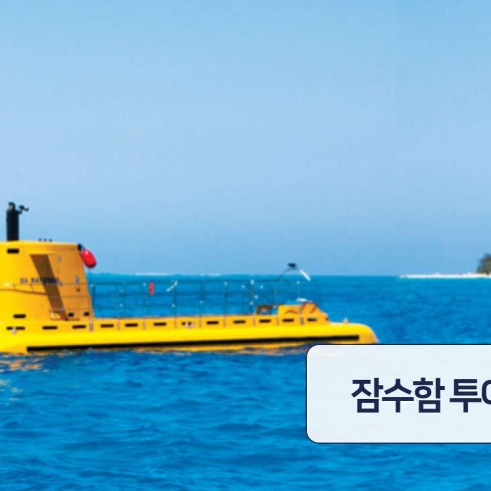 [사이판] [트리버여행] 사이판 잠수함 투어