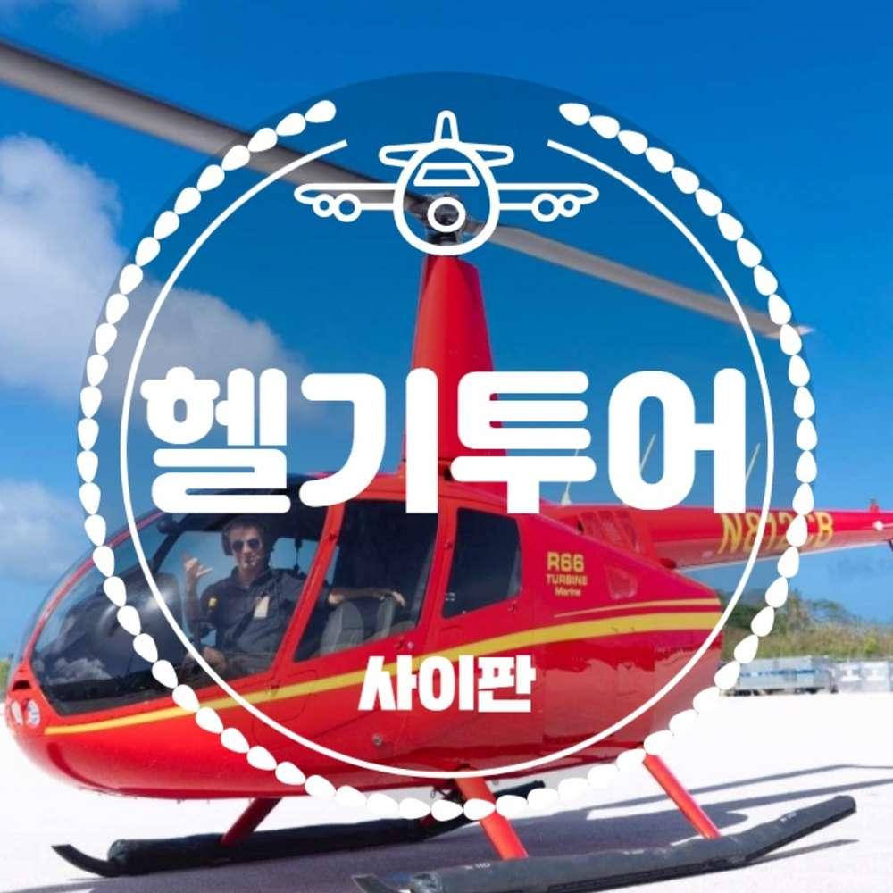 [사이판] [트리버여행] 사이판 헬기투어
