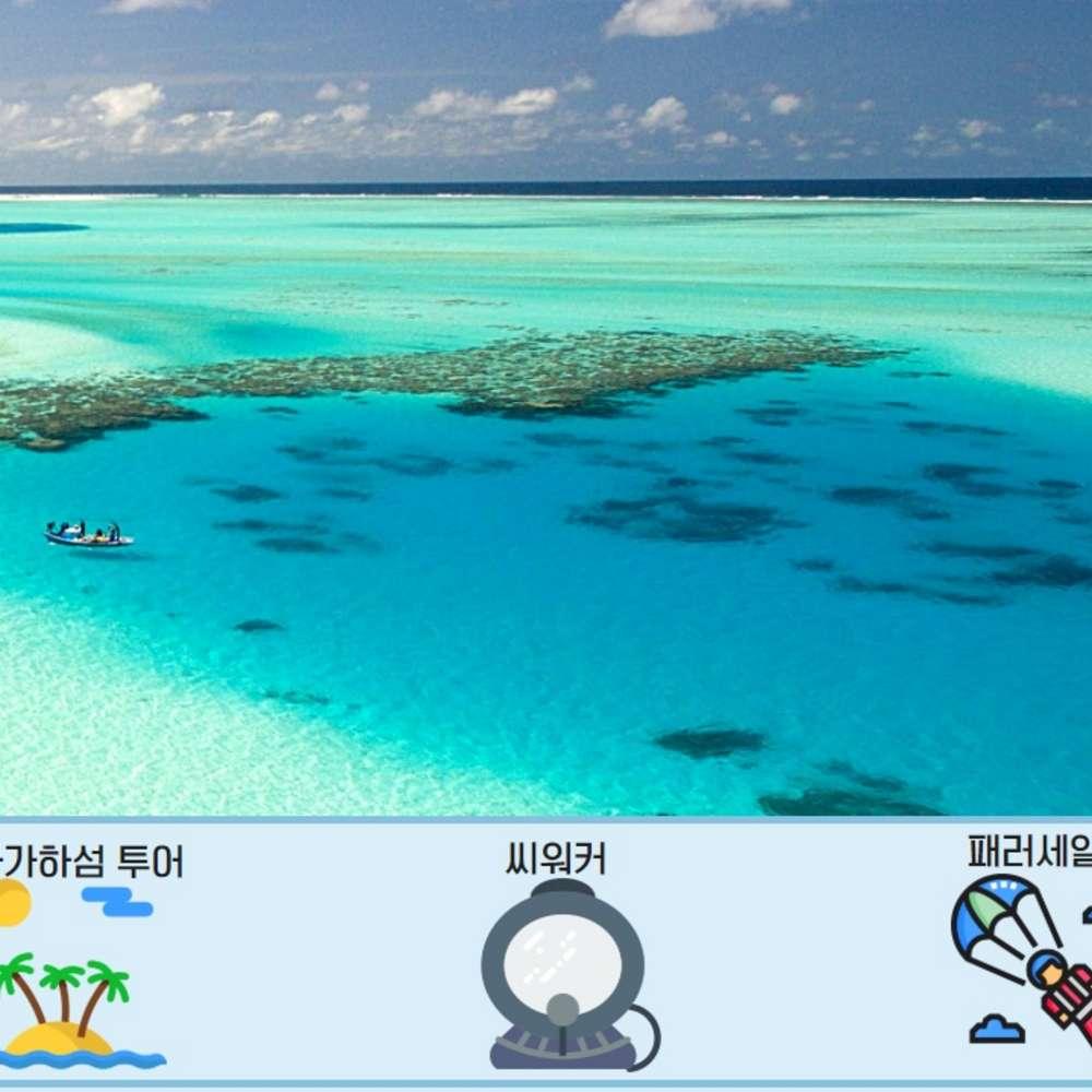 [사이판] [트리버여행] 사이판 마나가하섬+패러세일링+씨워커 콤보팩