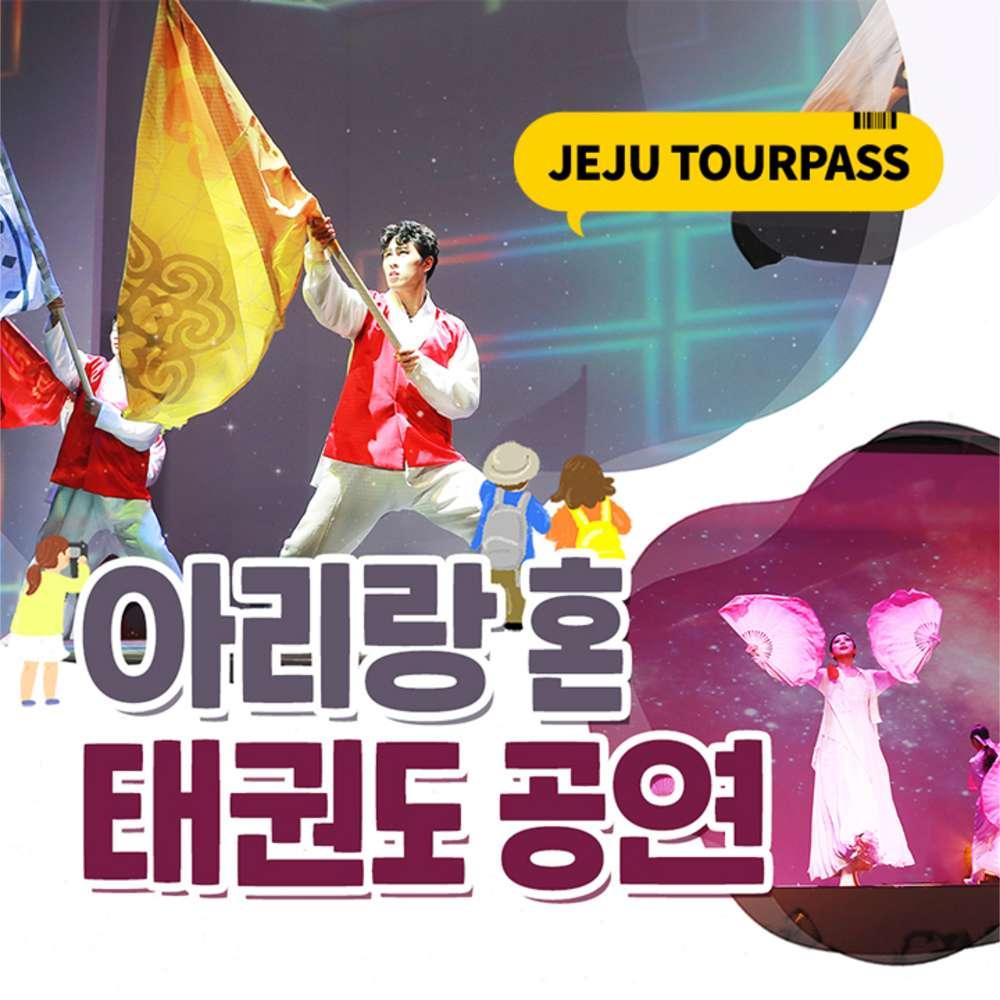 [제주] ★혜택증정★ 제주아리랑 태권도뮤지컬 공연