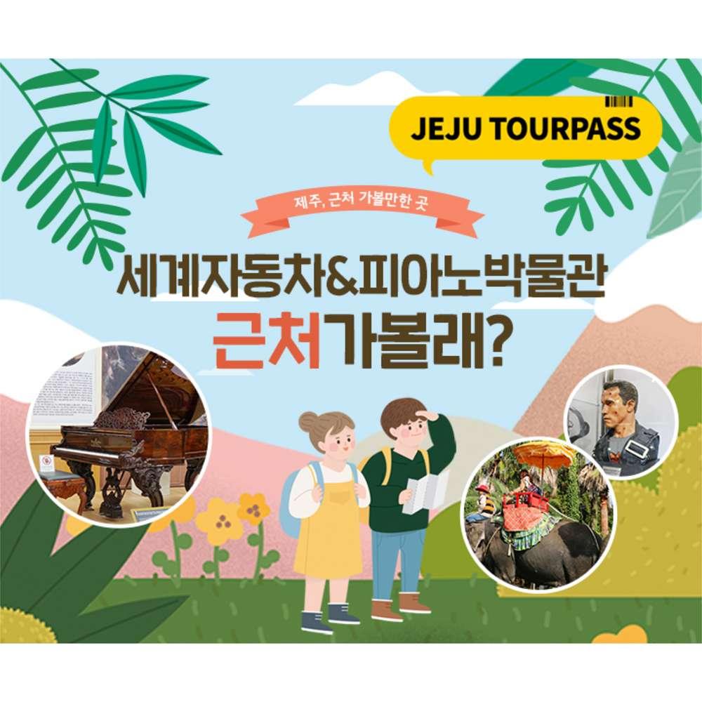 [제주] 세계자동차&피아노박물관+근처가볼래?