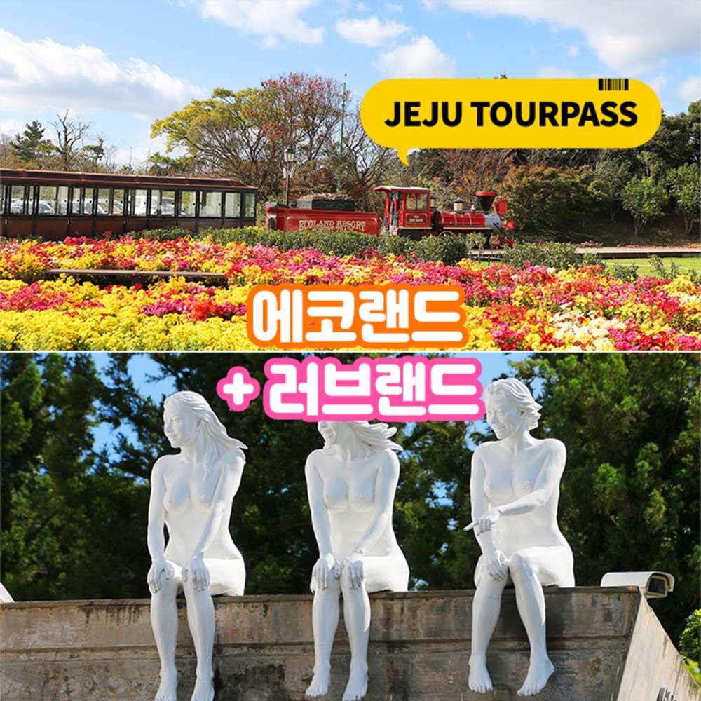 [제주] 에코랜드+러브랜드