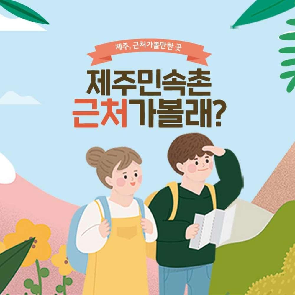 [제주] 제주민속촌+근처 가볼래?