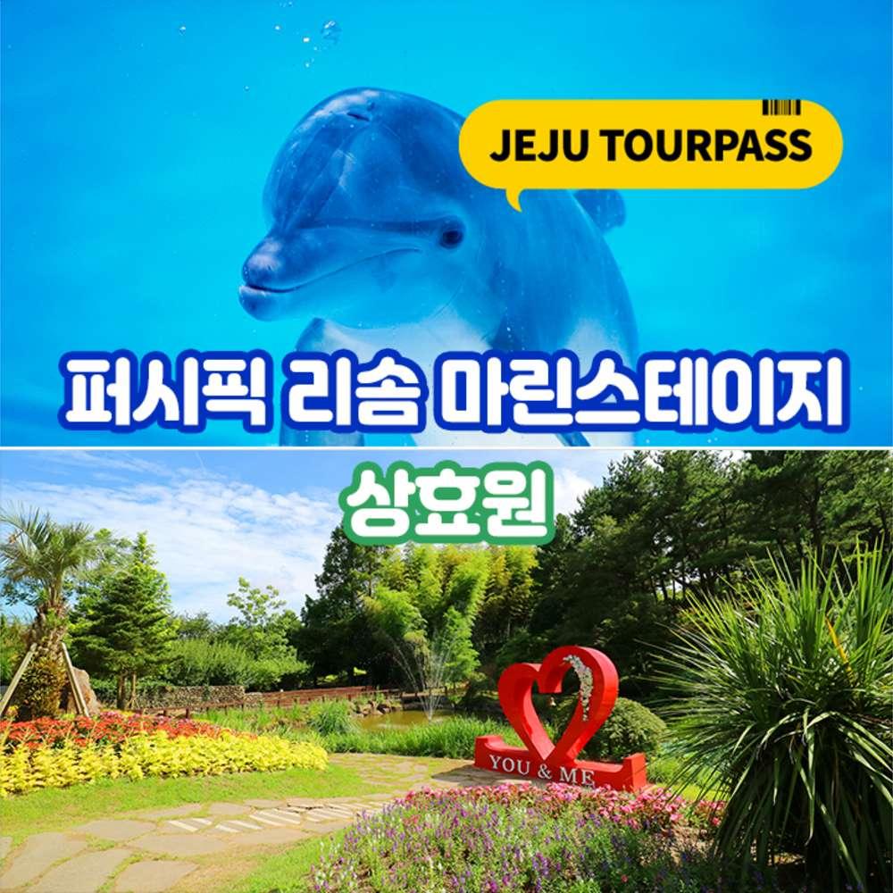 [제주] 퍼시픽 리솜(구.퍼시픽랜드) 마린스테이지+상효원