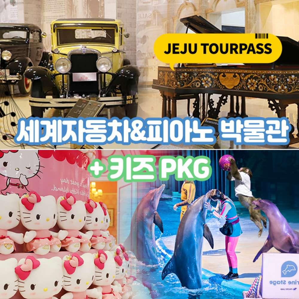 [제주] 세계자동차&피아노박물관+키즈 관광지