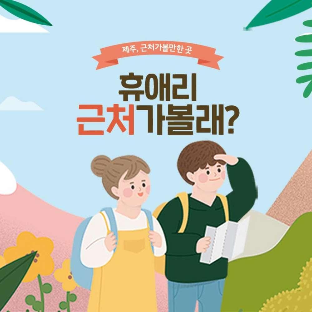 [제주] 휴애리+근처 가볼래?