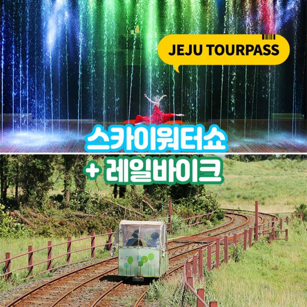 [제주] 스카이워터쇼+레일바이크