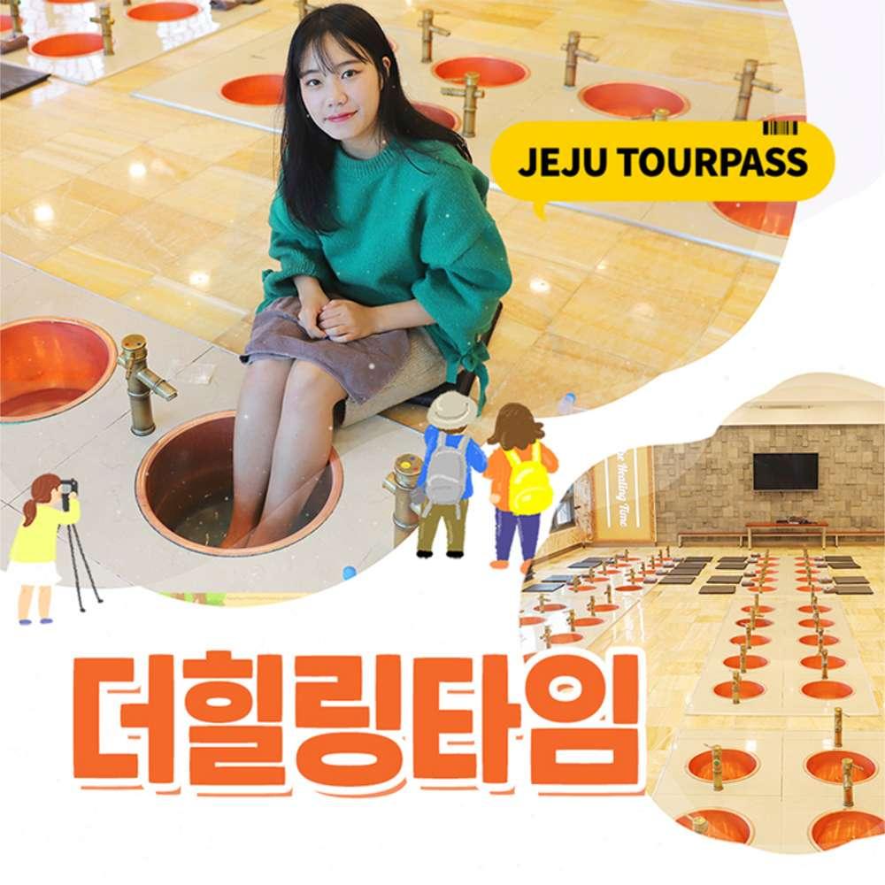 [제주] 더힐링타임