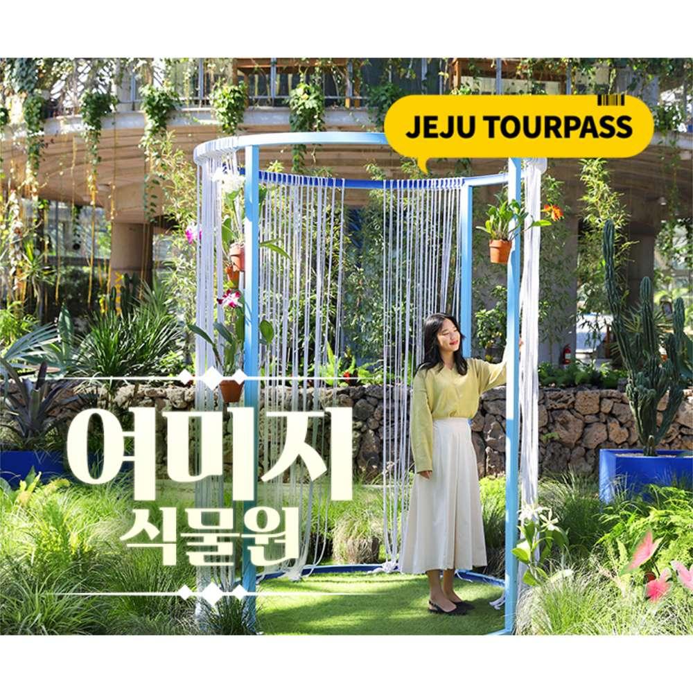 [제주] ★혜택증정★ 여미지식물원
