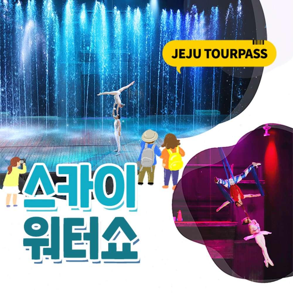 [제주] 스카이 워터쇼 (워터서커스)