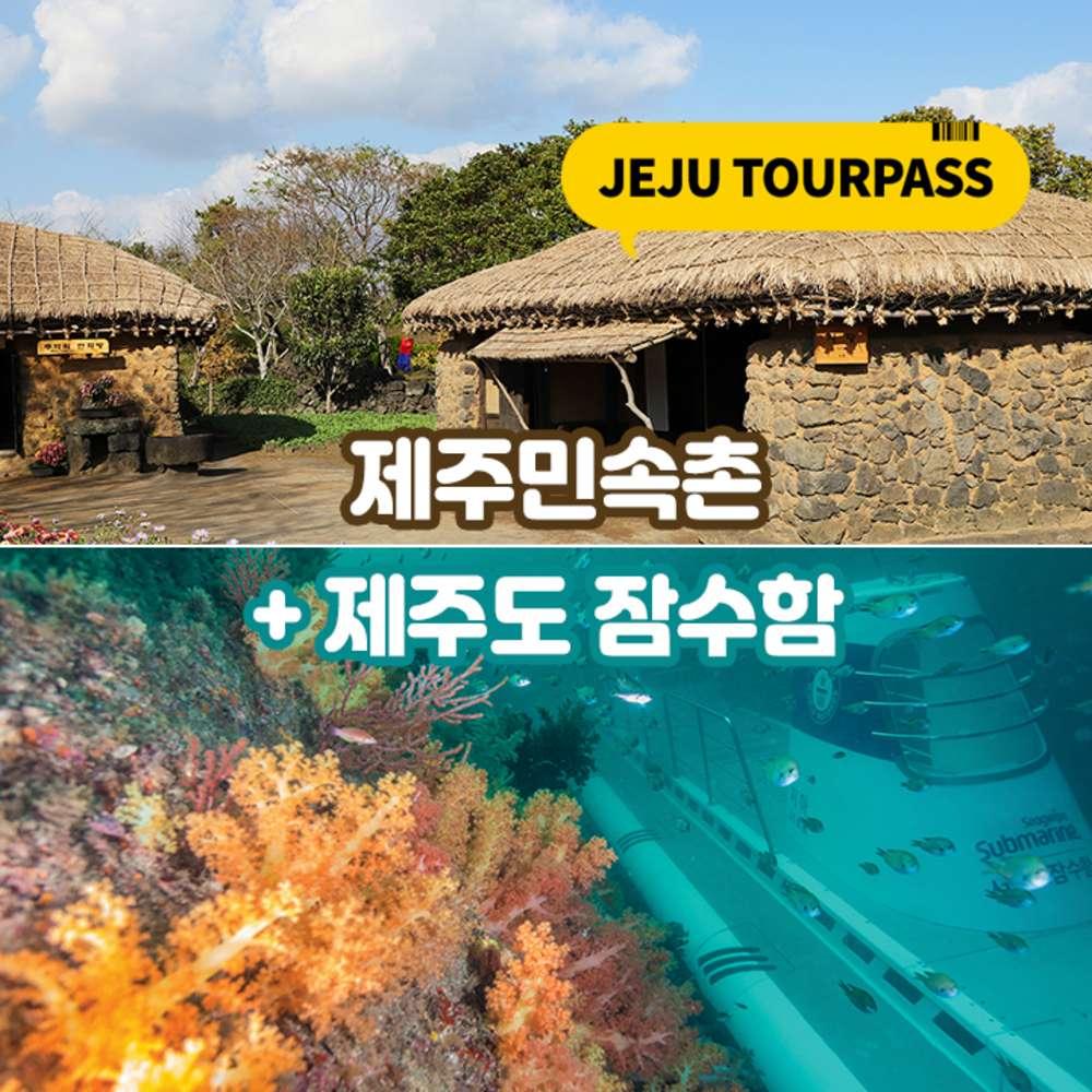 [제주] 제주민속촌+제주도 잠수함