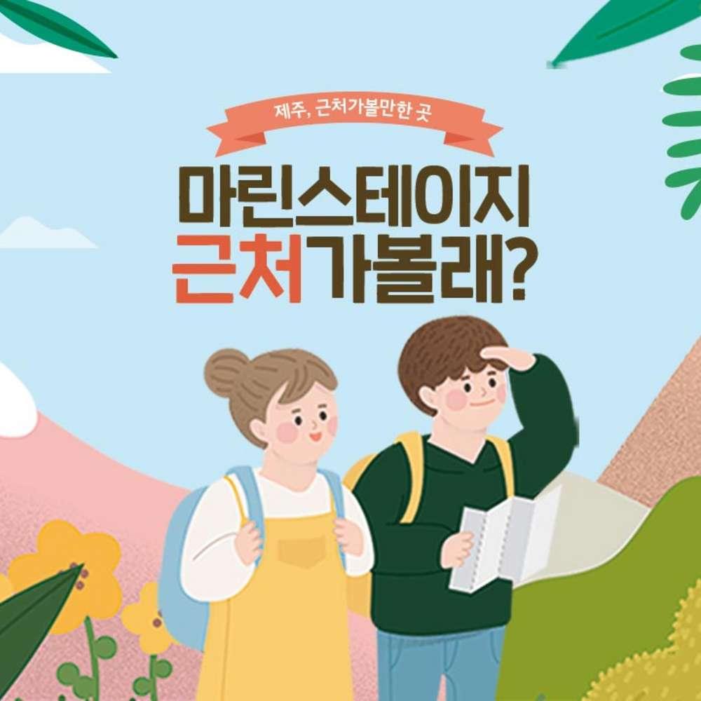 [제주] 퍼시픽 리솜(구.퍼시픽랜드) 마린스테이지+근처 가볼래?