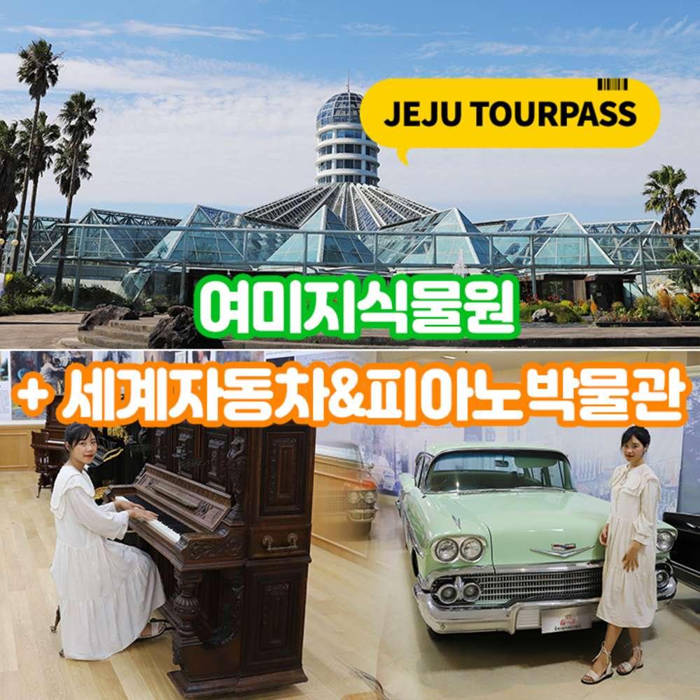 [제주] 여미지식물원+세계자동차&피아노박물관