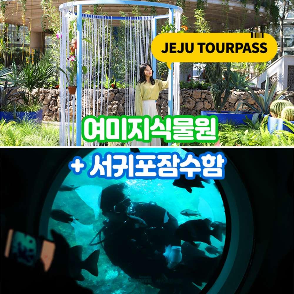[제주] 여미지식물원+서귀포잠수함