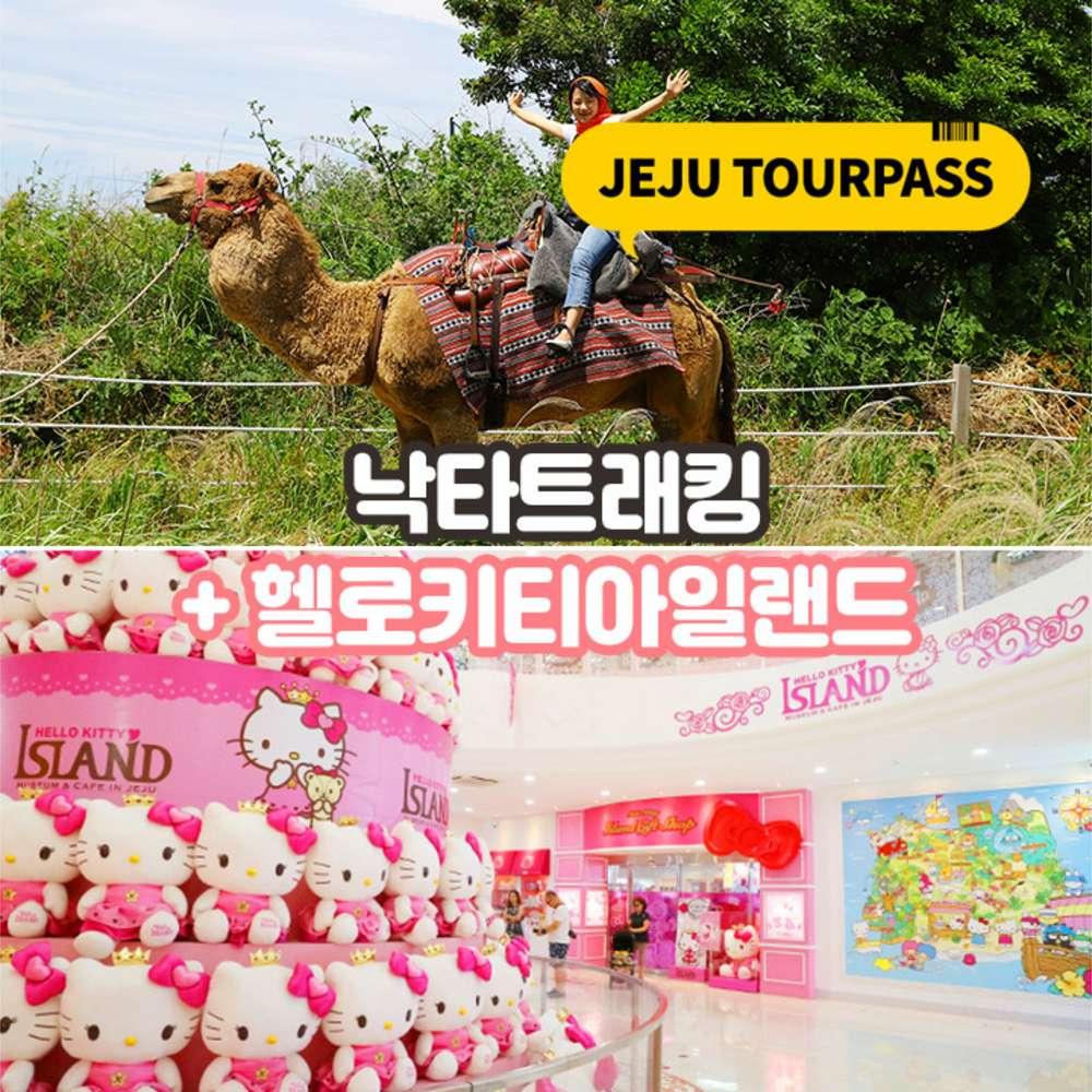 [제주] 낙타트래킹+헬로키티아일랜드