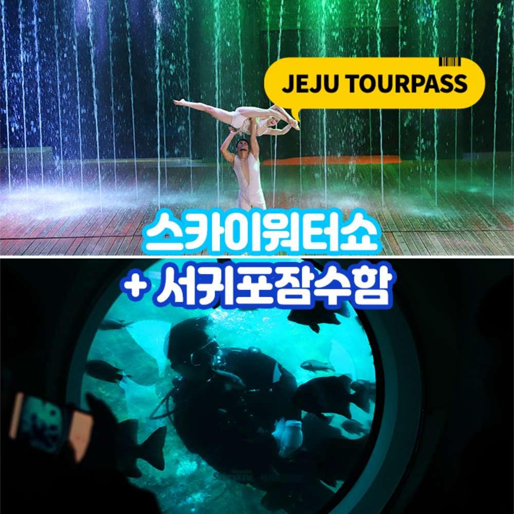 [제주] 스카이워터쇼+서귀포잠수함