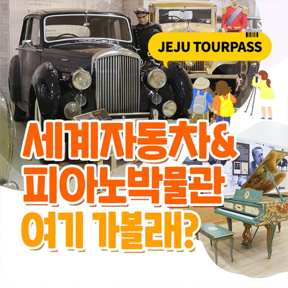 [제주] 세계자동차&피아노박물관+여기가볼래?