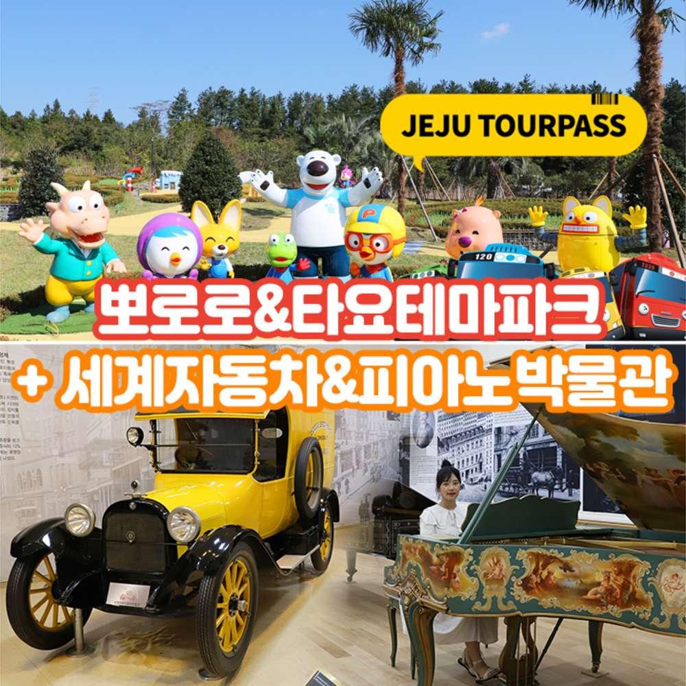 [제주] 뽀로로&타요테마파크+세계자동차&피아노박물관