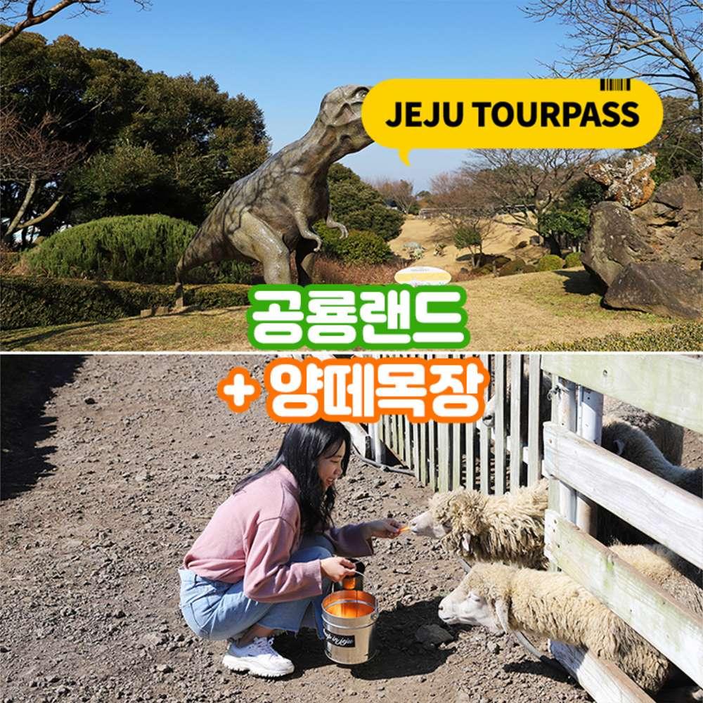 [제주] 공룡랜드+양떼목장