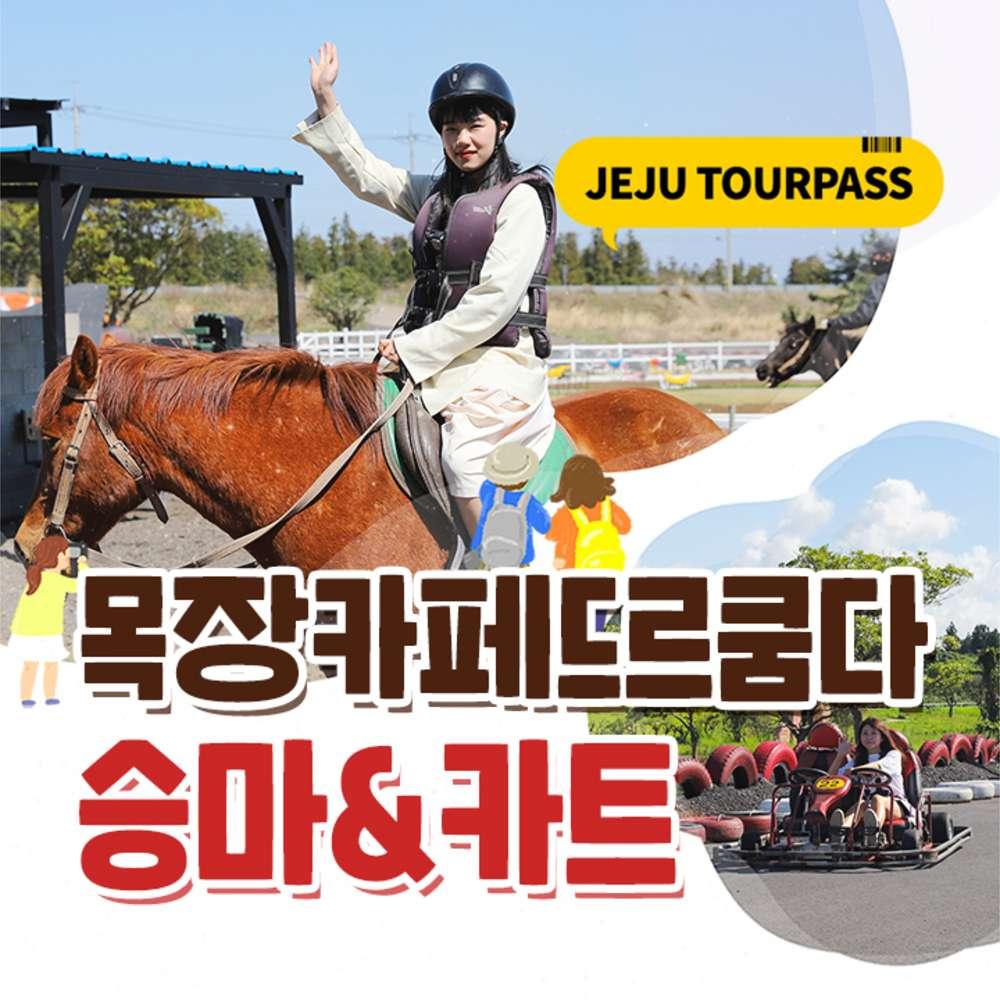 [제주] 목장카페 드르쿰다 승마&카트