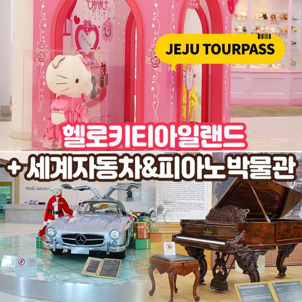 [제주] 헬로키티아일랜드+세계자동차&피아노박물관